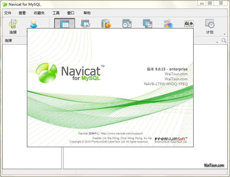Navicat for MySQL 9.0.15 简体中文 ┆ 破解激活 ┆ 注册机