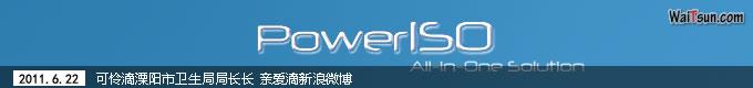 PowerISO V4.8 多国语言 ┆ 注册码