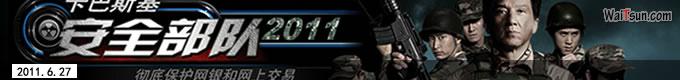 卡巴斯基安全部队2012中文版┆ 激活码