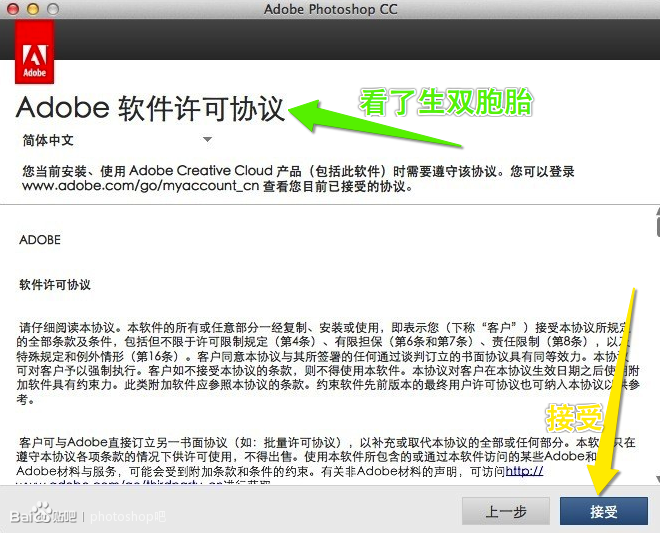 Adobe CC 2014 Mac 文件替换&序列激活方法 – Mac全系列通用-麦氪派