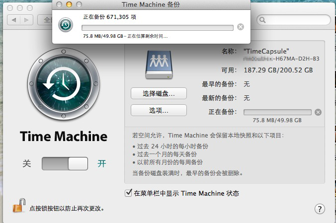 用Linux搭建Time Machine – Ubuntu篇-麦氪派