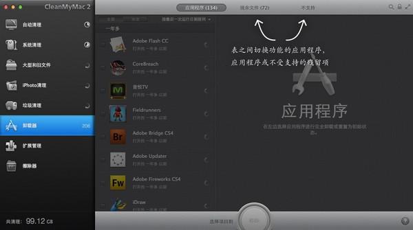 CleanMyMac 2.3.4中文破解版 – Mac上最知名的系统清理工具-麦氪派(WaitsUn.com | 爱情守望者)