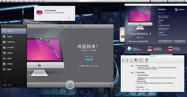 CleanMyMac 2.3.4中文破解版 – Mac上最知名的系统清理工具
