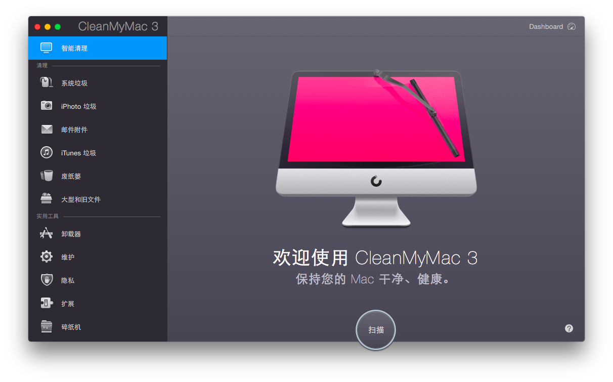 CleanMyMac 3 for Mac 3.2.2 破解版 – 最知名的系统清理工具