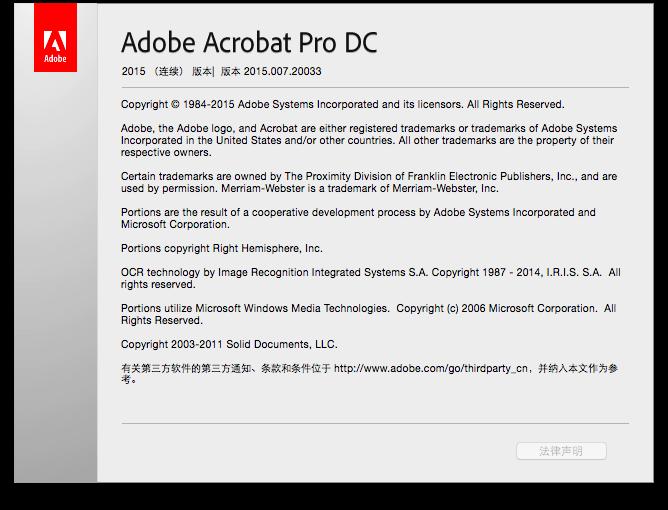 Adobe Acrobat Pro DC for Mac 2015 破解版 – Mac上强大的PDF编辑软件