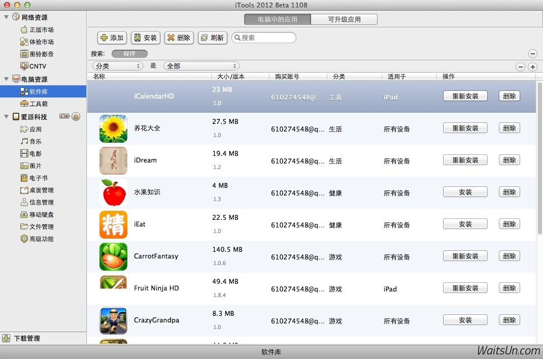 iTools Pro for Mac 1.2 中文破解版 – 优秀的iPhone/iPad管理工具-麦氪派