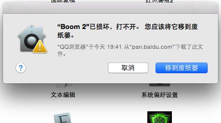 Mac安装软件时提示已损坏的解决方法