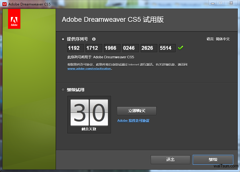 adobe dreamweaver cs5 keygen generator