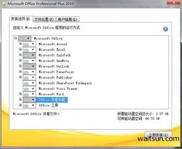 Office 2010 Professional Plus/Standard VOL [中|英]下载┆破解激活
