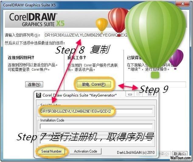 coreldraw x5 繁體 中文 破解 版