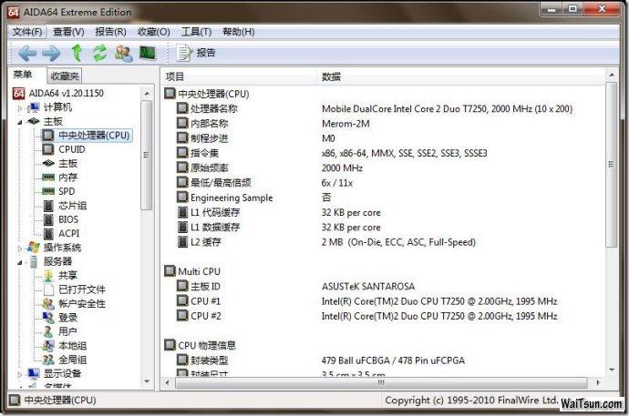 """硬件检测工具Extreme Edition""""至尊版""""多国语言版官方下载 ┆ 序列号"""