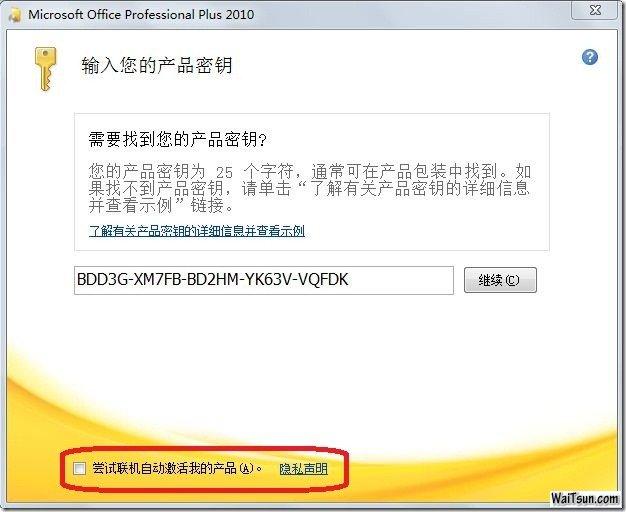 人品还不错,亲测电话激活OFFICE2010 MSDN版本
