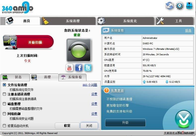 360Amigo System Speedup PRO 系统优化软件 ┆ 注册码