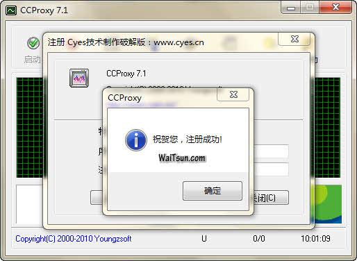CCProxy V7.1 绿色破解版