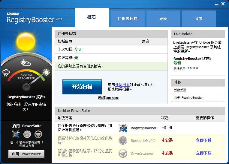 RegistryBooster 2011 绿色版 ┆ 注册码