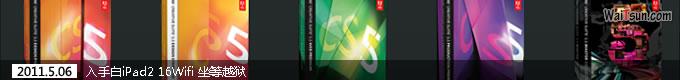 Adobe CS5.5全系列产品简体中文版下载