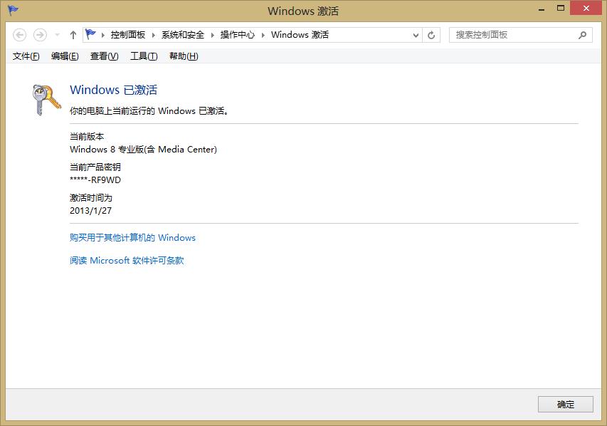 Windows8 WMC 永久激活详解