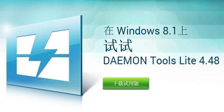 为Win8.1而来 DAEMON Tools Lite新版发布