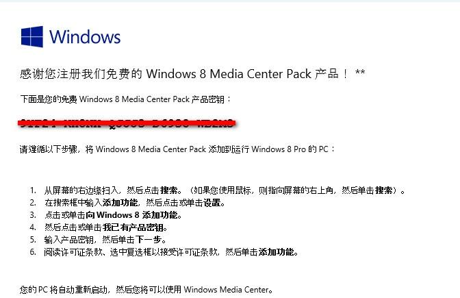 Microsoft Windows8 永久激活、备份相关问题