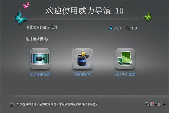 CyberLink PowerDirector Ultra 10.0.0.1012 威力导演10极致版正式版 + 激活密钥