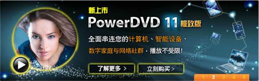 3D及蓝光播放器 PowerDVD 11.0.1719.51 中文极致版 ┆ 破解激活
