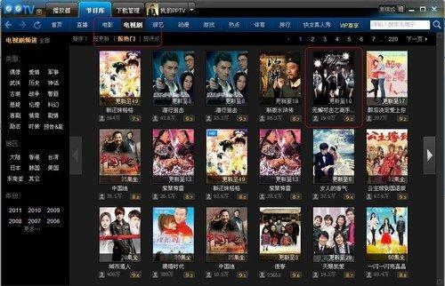 PPTV 3.3.3.0109 ZD423去广告绿色免安装版