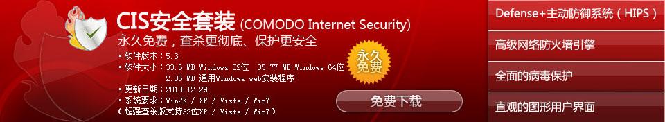 Comodo Internet Security Pro 2012 + 激活码