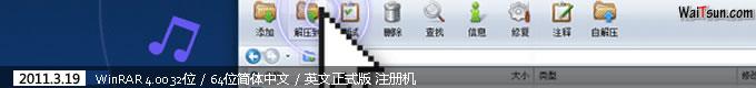 WinRAR 4.00 32位 / 64位简体中文 / 英文正式版 ┆ 注册机