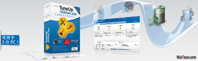 TuneUp Utilities 2012 简体中文版 + 序列号