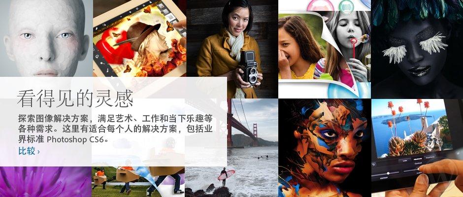 Adobe Photoshop CS6 简体中文官方正式版 + 注册机激活