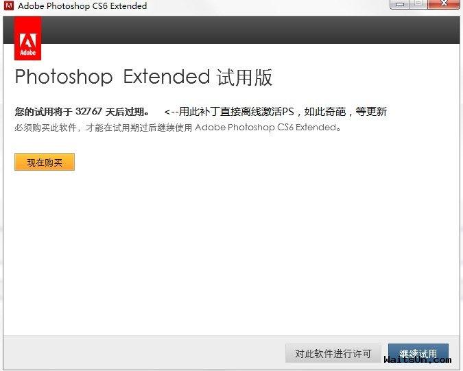 Adobe CS6简体中文官方正式版迅雷快传下载 + 破解激活
