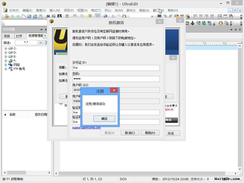 UltraEdit 18.20.1021 官方简体破解