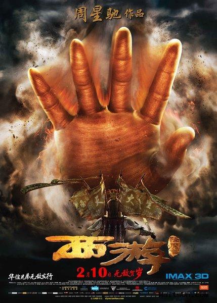 西游降魔篇DVD 迅雷下载