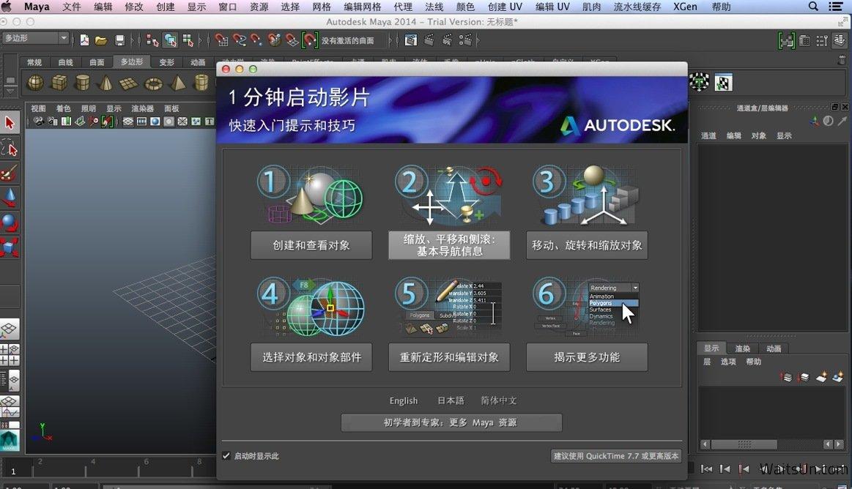 Autodesk Maya 2018.1 for Mac 注册版 - 世界顶级的三维动画软件